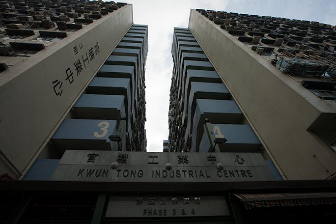 Kwun Tong Industrial Centre